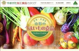 やまがた加工食品カタログ:写真