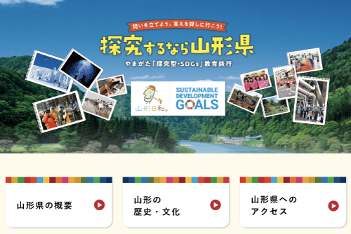 やまがた「探究型・SDGs」教育旅行