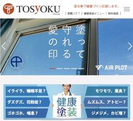 株式会社TOSyOKU|ホームページ:写真