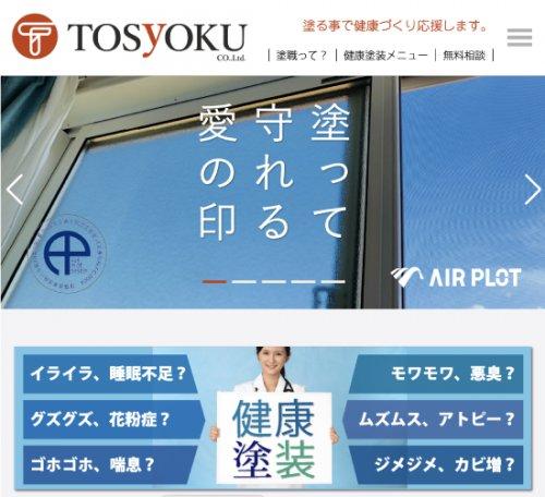 株式会社TOSyOKU|ホームページ