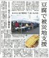 とうふで被災地支援ー毎日新聞(10/17)掲載:画像