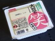 「大豆の笑 もめん」住吉屋の人気ナンバーワン商品:画像