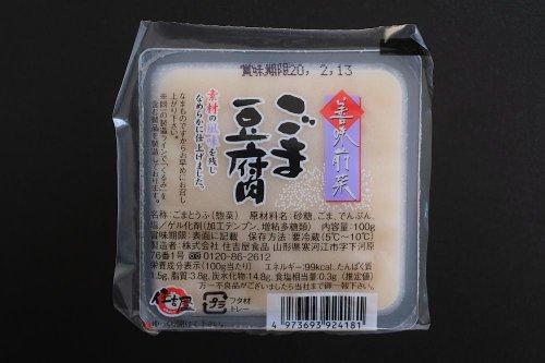 ごま豆腐:画像