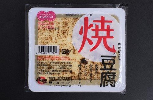 【秋冬限定】 焼豆腐 (やきどうふ):画像