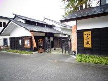 '16紅葉情報 〜やませ蔵美術館〜:画像