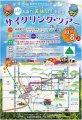 高畠の美味い!!を巡る『サイクリング・ツアー』:画像