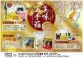 平成28年度 冬のたかはたギフト 『美味玉手箱』:画像