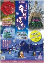 第17回まほろば冬咲きぼたんまつり (2月9日〜12日):画像