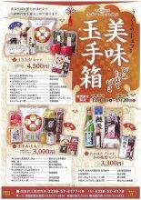 平成30年度 たかはた冬ギフト 『美味玉手箱』販売開始!:画像
