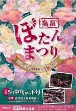 高畠ぼたんまつり2019 開催!:画像