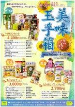 サマーギフト「美味玉手箱」 期間限定販売:画像