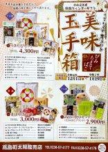 令和元年度 たかはた冬ギフト 『美味玉手箱』販売開始!:画像
