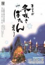 第19回 まほろば冬咲きぼたんまつり (2月8日〜11日):画像