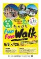「観光de健康 たかはたFUN FUN WALK」開催!:画像