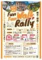 「観光で健康 たかはたFun Fun Walk Rally」..:画像