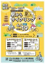 県民限定「観光で健康 まほろばの里たかはた駅からサイクリング」開催!:画像