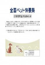 令和3年 全国ペット供養祭:画像