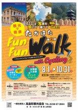 【第4弾!】「観光で健康 たかはたFun Fun Walk with Cycling」開催!:画像