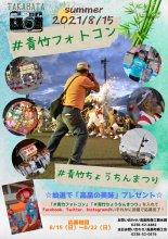 「青竹フォトコン」開催します!:画像