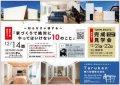 【12/14(土)家づくりセミナー・12/21(土)22日(..:画像