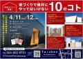 4/11(土)・12(日)家づくりセミナー【絶対にやってはい..:画像