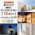11/15(日)『無料/予約制』家づくり勉強会開催!:画像