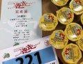 里山日記・・・ゲレンデ逆走マラソン2019(5):画像