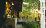 自然と暮らす森の家:画像