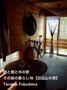 その後の暮らしNo.16 玄関、趣味室と自転車を楽しむ暮らし:画像