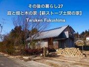 その後の暮らしNo.27 薪ストーブ土間の家:画像