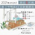 2021年春、開成4丁目 で 新築建売 『平屋』 プロジェクト!:画像