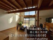 その後の暮らし35 大きな桜と駆け回れる庭の家:画像