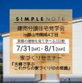 【7月・8月】開成4丁目建売住宅見学会&家づくりセミナーのお知らせ:画像