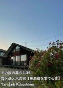 その後の暮らしNo.36 桃源郷を愛でる家:画像
