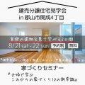 【8月】開成4丁目建売住宅見学会&家づくりセミナーのお知らせ:画像