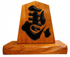 飾り駒6寸 「左馬」5,500円【約18cm】 武内王将堂 作:画像