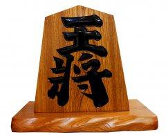 飾り駒台付1尺「王将」 (斉藤将棋製作所) 21,000円:画像