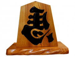 飾り駒1尺 「左馬」21,600円【約30cm】 斉藤将棋製作所 作:画像