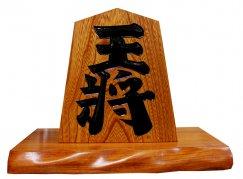 飾り駒7寸 「王将」9,170円【約21cm】 斉藤将棋製作所 作:画像