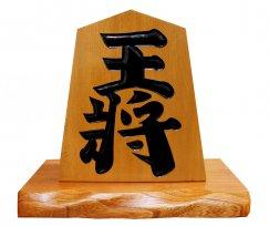 飾り駒6寸 「王将」5,090円【約18cm】 斉藤将棋製作所 作:画像