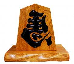 飾り駒6寸 「左馬」5,090円【約18cm】 斉藤将棋製作所 作:画像