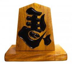 飾り駒8寸 「左馬」12,000円【約24cm】 武内王将堂 作:画像