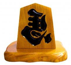 飾り駒5寸 「左馬」4,000円【約15cm】 武内王将堂 作:画像