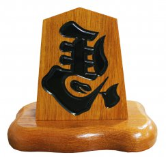 飾り駒4寸 「左馬」3,000円【約12cm】 武内王将堂 作:画像