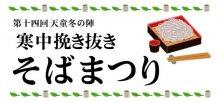 「寒中挽き抜きそば」を食べに天童に行こう!(2月28日まで開..:画像