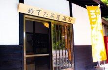 【めでた茶屋 若松】 営業のお知らせ:画像