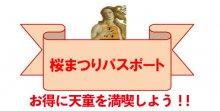 【お得に満喫】桜まつりパスポート:画像