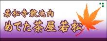 【めでた茶屋 若松】 5月営業のお知らせ:画像