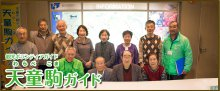 ボランティアガイド『天童駒(わらべこま)ガイド会』の特設ペー..:画像