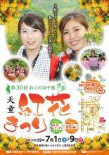 【7月1〜9日開催!!】第30回 おくのほそ道 天童紅花まつ..:画像